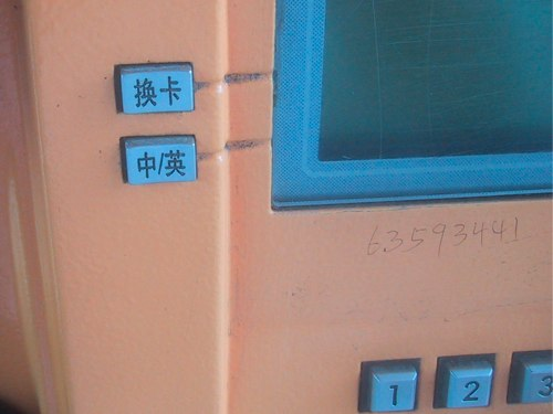 Finding the English Instructions on a Chinese Pay Phone